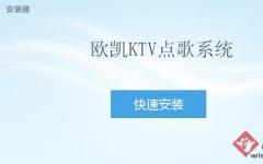 欧凯KTV点歌系统 v3.8 家庭版