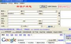 票据管理圣手 v3.73 通用注册版