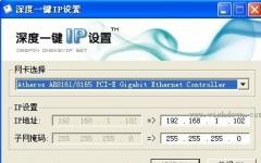深度一键IP设置(换IP地址软件) 1.0 绿色版