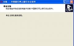 中国银行网上银行安全控件 V2.1.0 安装版