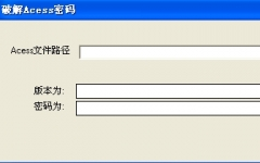 Access数据库密码查看工具 v1.0 绿色版