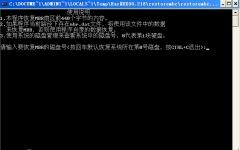 RestoreMBR_mbr修复工具 v1.0.0.1 绿色版