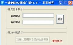 一键删除QQ微博广播 1.0 绿色版