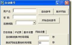 自动拨号、自动断线换IP软件 1.0 绿色版