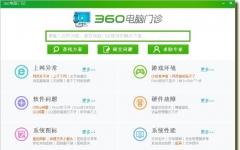 360電腦門診獨立版 V2.0.0.1001 綠色版