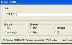 大猫PDF压缩器 v3.2 绿色版