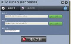 Any Video Recorder_在线视频录像软件 1.0.4 官方版