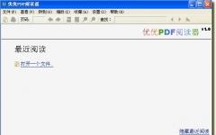 优优PDF阅读器 V1.0 绿色版
