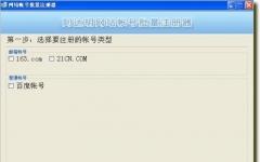 网站帐号批量注册器 3.0 绿色版