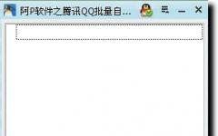 腾讯QQ批量自动登陆器 1.55绿色版