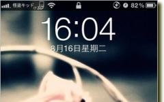 超酷iphone玫瑰锁屏壁纸+锁屏滑块