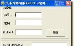 艾小首201314定时发表留言 1.0 绿色版