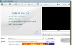 快转视频格式转换器 V15.5.5.5 官方版