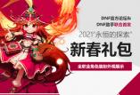 DNF2021新年套一览