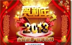 2013新年flash贺卡