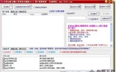 亿家QQ留言懒人管家综合辅助 v17.4 免费版
