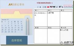 JJ桌面记事本 v1312B免费版