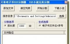 大帝电子书TXT分割器 v1.7 绿色版