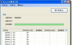 DirectX修复工具 v3.5增强版