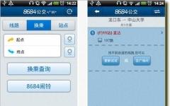 8684公交手机版 v14.0.12