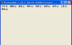 VirtualDub(AVI视频剪辑处理助手) v1.10.4汉化绿色版