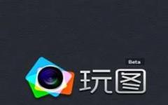 玩圖手機版 v6.4.8 安卓版