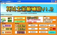 龙斗士全能辅助器 v1.2免费版