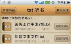TXT听书手机版 v1.8.2安卓版