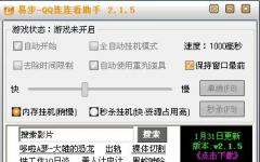 易步QQ连连看助手 V2.2.6绿色免费版