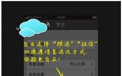 手机飞信iPhone版 V3.6.5 官网ios版