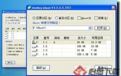 深山老林OneKey GooD(Ghost) v14.5.8.215 绿色版