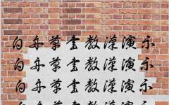 白舟草书字体 (美工设计)