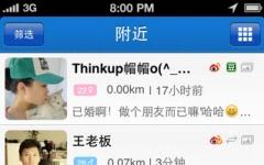 陌陌iphone版(越狱+官方) V7.5.0