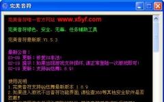 qq炫舞完美音符任务助手 V3.1.0 免费版