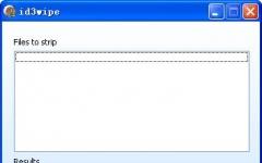 音乐ID3标签清除工具(id3wipe) v1.0 绿色版