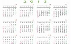 2013年年历高清大图打印版