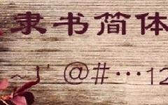 隶书简体字体 (书法设计)