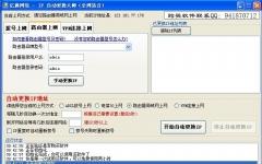 IP自动更换大师 v1.6.3.3 官方免费版