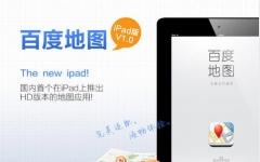 百度地圖HD ipad版 v4.5.1 官方版