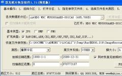 慧龙照片恢复软件 V1.72 绿色免费版