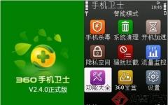 360手机卫士Symbian版 V3.8.9 官方安装版