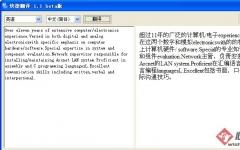 快捷翻譯軟件 V1.1 綠色版