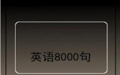 英语口语8000句手机版 v7.3 免费版