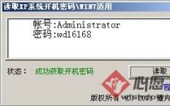 读取XP/win7开机密码 v1.0 绿色版