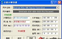 全能IP修改器 v1.0 绿色版