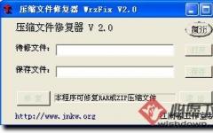 压缩文件修复器 v2.0 绿色免费版