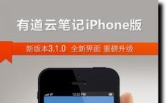 有道云笔记iPhone版/ipad版 V5.9.0 (越狱/官方)