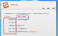 搜狗输入法2014 v7.2m 正式版