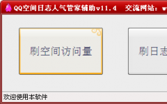 QQ空间日志人气管家 v18.6 最新版