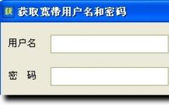 宽带信息获取器 1.0 绿色版